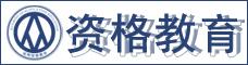 昆明资格教育信息咨询有限公司
