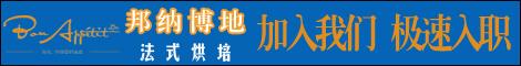 云南邦纳博地食品开发有限公司 (Bon Appétit法式烘培)
