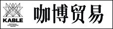 昆明咖博贸易有限公司