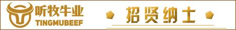 云南听牧餐饮投资管理有限公司