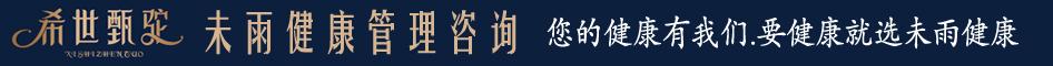 云南未雨健康管理咨询有限公司