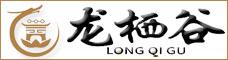 云南龙栖谷大健康产业发展有限公司
