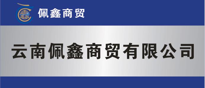 云南佩鑫商贸有限公司