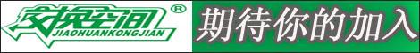 云南交换空间装饰工程有限公司