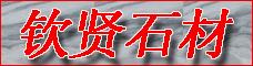昆明钦贤石材有限公司_昆明招聘网