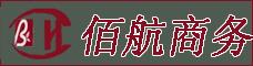 云南佰航商务信息咨询有限公司