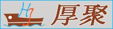 云南厚聚企业管理咨询有限公司