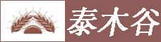 云南泰木谷实业发展有限公司