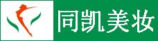 云南同凯化妆品有限公司
