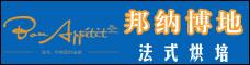 云南邦纳博地食品开发有限公司 (Bon Appétit法式烘培)_昆明招聘网