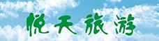 云南悦天旅游开发有限公司