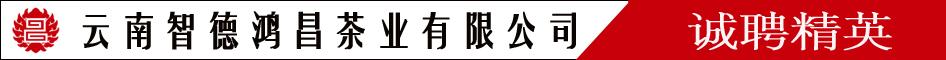 云南智德鸿昌茶业有限公司
