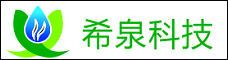 云南希泉科技有限公司