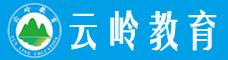 云南云岭教育信息咨询服务有限公司