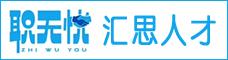 云南汇思人才服务有限公司 _昆明招聘网