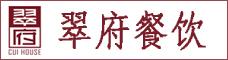 昆明翠府餐饮有限公司